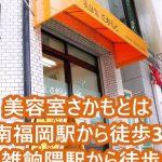 JR南福岡駅徒歩3分の美容室さかもと