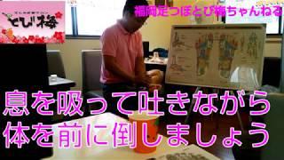 【足ツボ講座】Vol11棒を使った指導です。福岡足つぼとび梅ちゃんねる