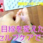 【足ツボセルフケア】Vol12目線を変えた棒を使った指導です。福岡足つぼとび梅ちゃんねる