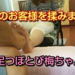【足ツボ】Vol13女性のお客さんを揉みました。福岡足つぼとび梅ちゃんねる