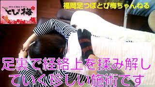 【足つぼ整体】Vol14女性を足裏で経絡を揉み解しました。福岡足つぼとび梅ちゃんねる