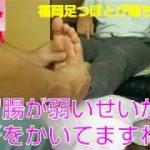 【足ツボ】Vol15胃腸が弱いお客さんを揉みました。福岡足つぼとび梅ちゃんねる