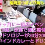 【足ツボイベント】Vol16二ヶ月に一回のイベントです。福岡足つぼとび梅ちゃんねる