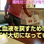 【足ツボ講座】Vol17ふくらはぎは第二の心臓セルフケア指導あります。福岡足つぼとび梅ちゃんねる