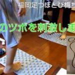 【足ツボ資格講座】Vol19ウォークマットセルフケア講座。福岡足つぼとび梅ちゃんねる