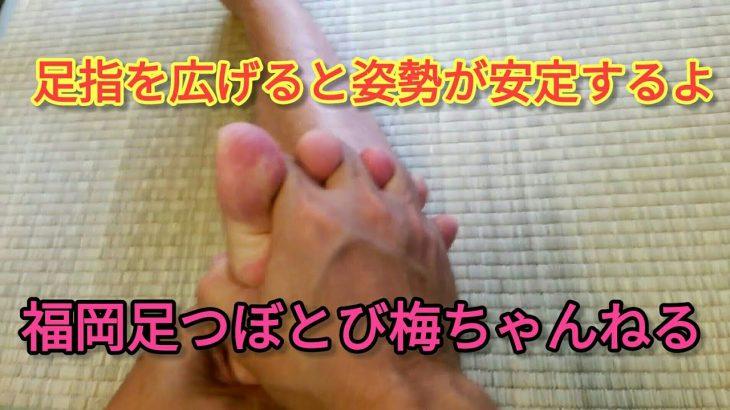 【足ツボセルフケア】Vol2足指を広げると姿勢が安定するよ。外反母趾にも。福岡足つぼとび梅ちゃんねる