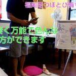 【足ツボ資格講座】Vol20桐棒セルフケア講座。福岡足つぼとび梅ちゃんねる
