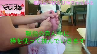 【足ツボ】Vol23脳神経系の親指を揉みました。福岡足つぼとび梅ちゃんねる