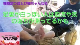 【足ツボ】Vol24ビーチで高血圧気味の女性の足つぼ。福岡足つぼとび梅ちゃんねる