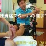 【足ツボ資格講座】Vol29足つぼ資格講座の様子です。福岡足つぼとび梅ちゃんねる
