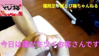 【足ツボ】Vol3腰痛持ち足太郎で悶絶。ワンポイントレッスンつき。福岡足つぼとび梅ちゃんねる