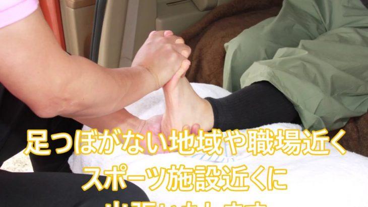 【足ツボ移動車】Vol30福岡足つぼ出張移動車のご案内です。福岡足つぼとび梅ちゃんねる