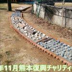 【足ツボ遊歩道】Vol32足つぼ遊歩道制作の様子です。福岡足つぼとび梅ちゃんねる