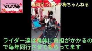 【整体バイクレース】Vol34ミニバイクレースサーキットで整体の様子です。福岡足つぼとび梅ちゃんねる