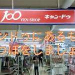 【足ツボセルフケア】Vol4足ツボキャンドゥ108円。福岡足つぼとび梅ちゃんねる