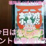 【足ツボイベント】Vol6たまにイベントに出てます。福岡足つぼとび梅ちゃんねる
