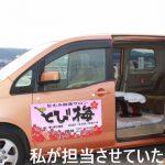 福岡の足つぼ出張移動車とび梅
