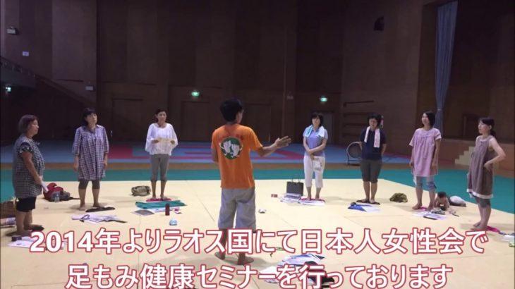 【足ツボラオス】Vol33ラオスでの足つぼ健康セミナーの様子です。福岡足つぼとび梅ちゃんねる