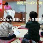【足つぼセミナー】Vol35足つぼ健康セミナーの様子です。福岡足つぼとび梅ちゃんねる
