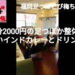 【足つぼイベント】Vol36足つぼカレーイベントの様子です。福岡足つぼとび梅ちゃんねる