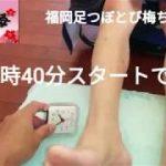 【足つぼ】Vol37足が冷たい3分で3度上げる。福岡足つぼとび梅ちゃんねる