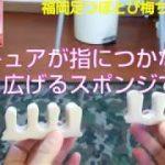 【足ツボセルフケア】Vol8外反母趾にも。キャンドゥ108円で足指を広げ。福岡足つぼとび梅ちゃんねる
