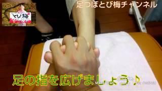 【足ツボ】予告編福岡足つぼとび梅チャンネル