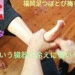 【足つぼ】Vol39 足つぼを3分やって何度まで上昇するか。福岡足つぼとび梅ちゃんねる
