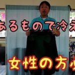 【女性必見】Vol40 家にあるもので冷えを取る驚異の方法。福岡足つぼとび梅ちゃんねる
