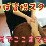 【足つぼ資格】Vol41 一ヶ月でここまで出来る。福岡足つぼとび梅ちゃんねる