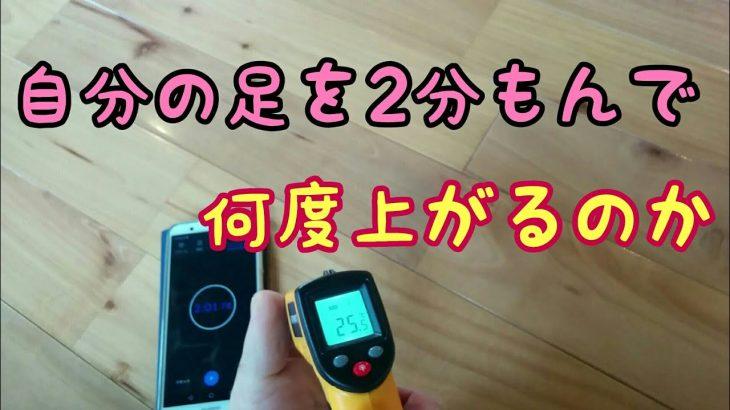 【足つぼセルフケア】Vol42自分の足を2分揉んで何度上がるのか。福岡足つぼとび梅ちゃんねる