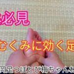 【足つぼ】Vol44 女性の方必見 むくみ冷えを取る足ツボ。福岡足つぼとび梅ちゃんねる
