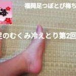 【足つぼ】Vol45 女性の方必見 むくみ冷えを取る足ツボ第2弾。福岡足つぼとび梅ちゃんねる