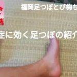 【足つぼ】Vol46 花粉症は足つぼで楽になる季節の足つぼ。福岡足つぼとび梅ちゃんねる