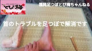 【足つぼ】Vol47 首のトラブル足つぼで楽になる。福岡足つぼとび梅ちゃんねる