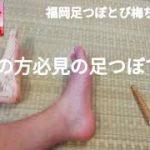 【足つぼ】Vol49 体がだるいは足つぼで楽になる。福岡足つぼとび梅ちゃんねる
