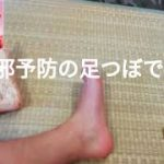 【足つぼ】Vol50 風邪予防の足つぼ。福岡足つぼとび梅ちゃんねる