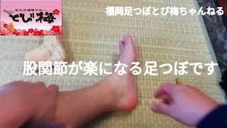 【足つぼ】Vol51 股関節の疲れ足つぼで楽になる。福岡足つぼとび梅ちゃんねる
