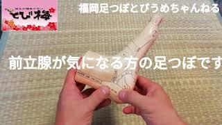 【足つぼ】Vol54 前立腺の足つぼはココ。福岡足つぼとび梅ちゃんねる