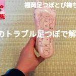 【足つぼ】Vol55 便秘のトラブル足つぼで解消。福岡足つぼとび梅ちゃんねる
