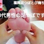 【足つぼ】Vol56 40代男性の足を揉んでみた。福岡足つぼとび梅ちゃんねる