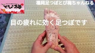 【足つぼ】Vol57 目の疲れはココを揉め。福岡足つぼとび梅ちゃんねる