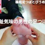【外反母趾】首の足つぼは足指を揉む。福岡足つぼとび梅ちゃんねる