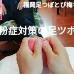 【花粉症】鼻のムズムズの足つぼ。福岡足つぼとび梅ちゃんねる