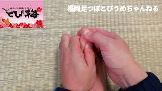 【花粉症】 鼻水を止めたい時の足つぼです。福岡足つぼとび梅ちゃんねる
