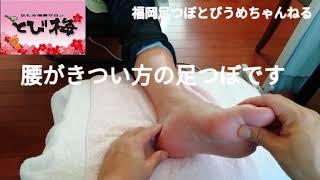 【腰痛】腰背中がキツイ方の足つぼ。福岡足つぼとび梅ちゃんねる