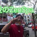 最後のZen Spa
