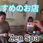 おすすめのお店ZenSpa